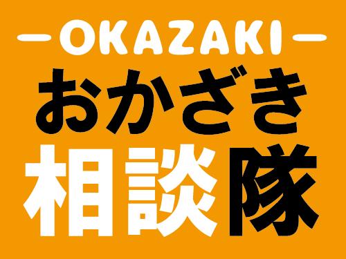 おかざき相談隊・岡崎市無料相談、・無料セミナー