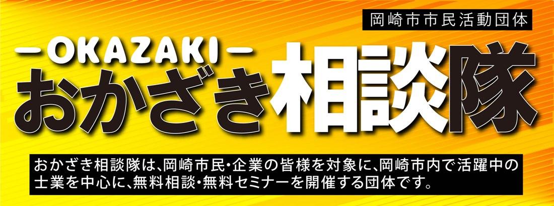 おかざき相談隊は、岡崎市民・企業の皆様を対象に、岡崎市内で活躍中の士業を中心に、無料相談・無料セミナーを開催する団体です。